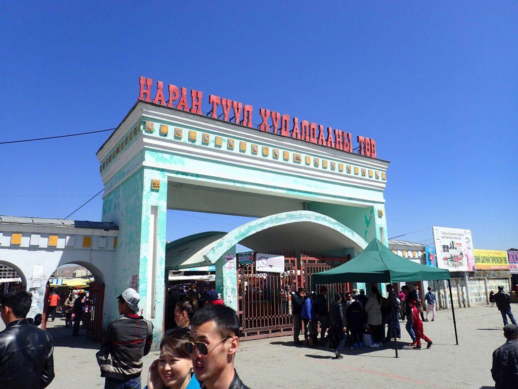 The main entrance