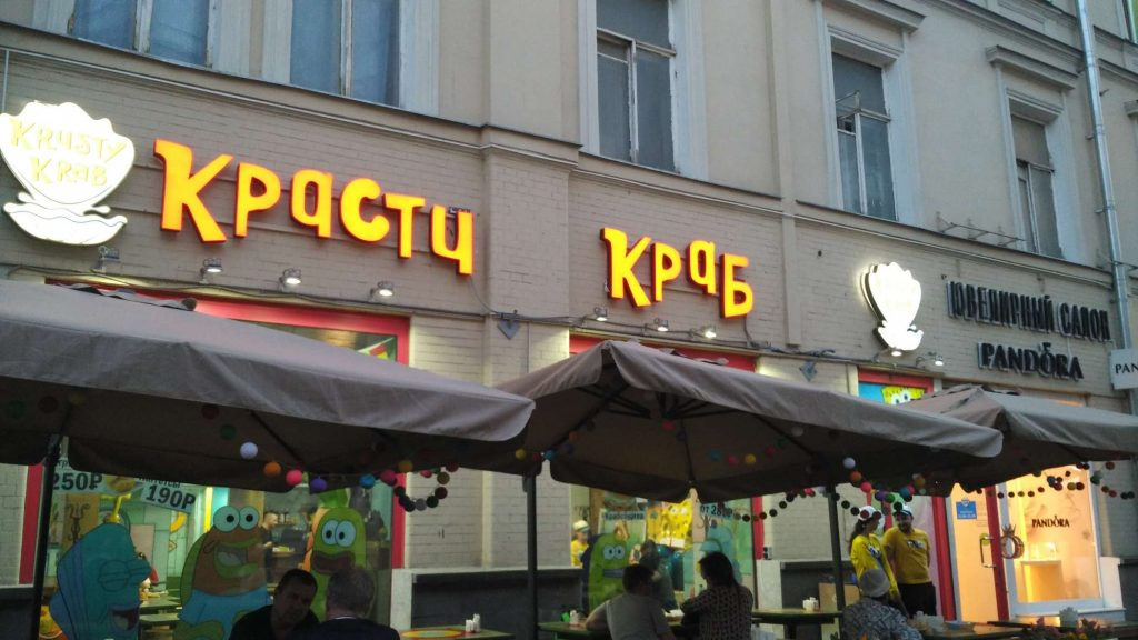 The Krusty Krab at its rightful home on Arbat Street in Moscow. Mr Krabs would be proud.